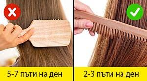 Разресвайте косата си по-рядко - и използвайте гребен