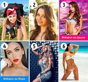 Изберете най-атрактивното момиче