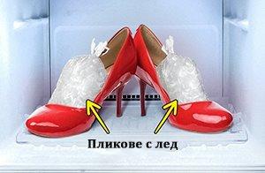 Замръзете тесните си обувки за да ги разширите