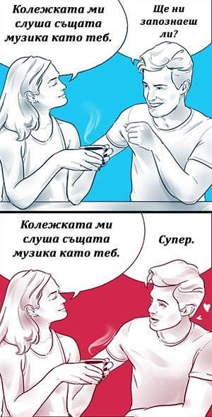 Срещи с други жени