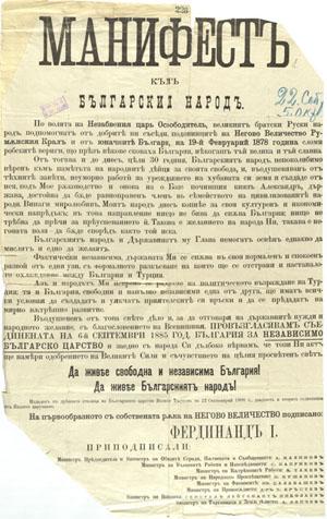 22 септември ден на независимостта