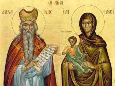 Свети пророк Захарий и праведна Елисавета