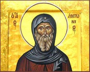 св. Антонии