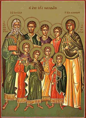 Свв. мъченици Седем братя Макавеи